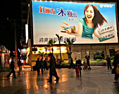 Wuhan at night